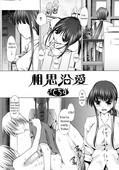 Satochizu - Mutual Love