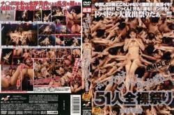 vbd1xzpzimhl NHDT 465 Cum Cum Bukkake! Mika Mizuno Naked Man Festival 51