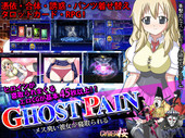Cyber cherry – Ghost Pain