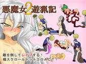 Furonezumi – Satan Woman 2 (Update Ver.2.0)